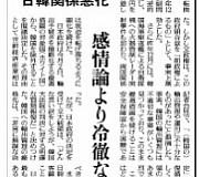 韓정치에 北영향력 확대···日교수 요미우리 칼럼서 억지 주장