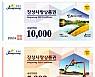 장성사랑상품권 9~10월 '추석맞이 10% 특별할인' 판매