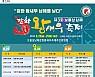 남해군, 제3회 보물섬 갈화 왕새우축제 23일 개막