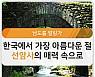 '한국에서 가장 아름다운 절', 바로 여기