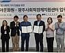 아시아문화원-광주사회적경제지원센터, 업무협약