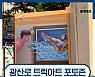 이색거리 광산로 트릭아트 포토존