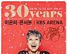 '맨발의 디바' 이은미, 데뷔 30주년 콘서트