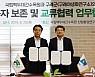 구례군-국립백두대간수목원, 종자보존 업무협약 체결