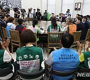 고속도로 요금수납 비정규직 노조 만난 평화당
