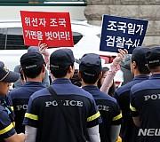 조국 법무부 후보자 검찰 수사 및 사퇴 촉구하는 시민단체