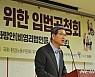 '장애인 고용촉진을 위한 입법공청회' 에서 개회사 하는 김학용