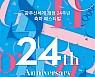 광주신세계, 24주년 축하 페스티벌