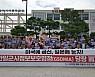 광주시민단체들, 지소미아 폐기 촉구