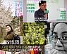 지리산사람들, 지구생명 살리기 '생태인문 연속강좌'