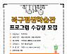 북구 평생학습관 2019 하반기 프로그램 수강생 모집