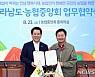 전남도-농협중앙회, 농업·농촌 발전 공동 노력키로