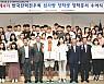 한전 '4년 연속' 섬사랑 장학금 지원···올해 대학생 100명 수혜
