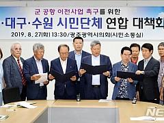광주·수원·대구 시민단체 군 공항 이전 공동 대응