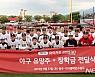 KIA, 야구꿈나무 29명에 장학금 1억원 전달