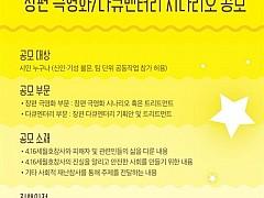 세월호 4·16재단, 장편·다큐멘터리 영화 공모전