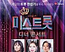 '미스트롯' 송가인·정미애·홍자 디너콘서트, 오늘(11일) 티켓 오픈