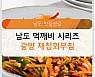 광양9미 먹고 관광명소 보고~