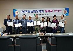동복농협장학회, 장학금 1천만원 전달