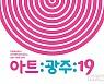 거장들의 작품 감상···광주국제아트페어 19일 개막