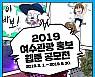 [여수 소식]만화로 보는 여수 관광 웹툰 공모 외