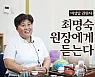 [사랑방이 만난 사람]'여성암 권위자' 최명숙 원장