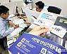 '1%대 안심전환대출' 인기 폭발···부동산 시장 영향은?