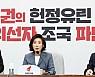 한국당, '文심판·조국 사퇴' 공세 강화···범야권 물밑접촉도