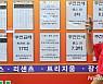 '상한제 온도차' 아파트 실거래가 상승세, 강남 '주춤'-강북 '확대'