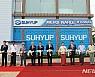Sh수협은행, 글로벌 사업 첫 결실···미얀마 소액대출 법인 출범
