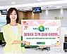 광주·전남 'NH콕뱅크' 40만명 가입