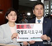 자유한국당과 바른미래당, 조국 국정조사요구서 제출