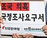 한국·바미, '조국 의혹' 국정조사요구서 제출···의결은 미지수