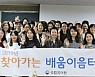 호남대 한국어교육원 '찾아가는 배움이음터' 성료