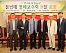 전남대 명예교수회 9월 포험 개최