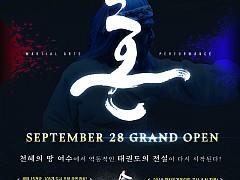 태권뮤지컬 '혼', 여수세계박람회장서 상설공연