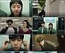 '유령을 잡아라' 문근영-김선호, 저 세상 단짠 퇴근길 '4차 티저 영상 공개'