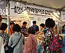 여수시, LA한인축제 참가 3억 매출