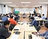 순천시 '쓰레기 문제 해결 민관협의회' 출범