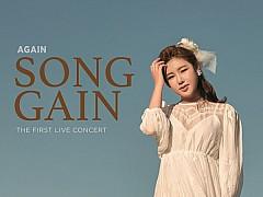 송가인, 오늘(14일) 단독 콘서트 티켓 오픈…3만7천명 피켓팅 예고