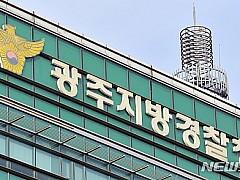 성범죄자 가장 많이 사는 광주·전남 지역은 어디?