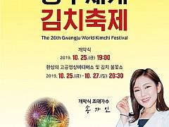 광주 명품 김치의 맛과 멋! 제26회 광주세계김치축제가 열립니다