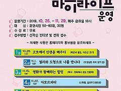 광양중앙도서관, 5060세대 감성인문학 운영