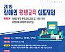 광주평생교육진흥원, 장애인 평생교육 심포지엄 개최