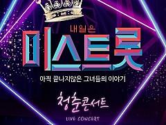 '미스트롯' 전국투어 시즌2···광주·순천 출격