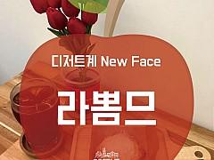 """디저트계 New Face """"라뽐므"""""""