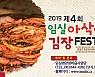 임실 '아삭아삭 김장 페스티벌' 대박예고, 참가신청 봇물