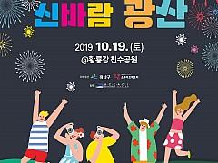 광산구, 황룡강 친수공원에서 시민문화예술축제
