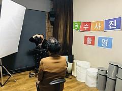 운남동 지사협, 어르신 장수사진 촬영 행사