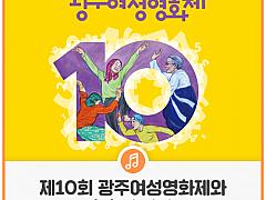 10주년 축하축하~ 제10회 광주여성영화제와 춤추며 가자!